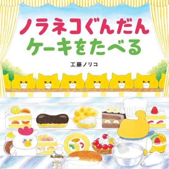 『ノラネコぐんだん ケーキをたべる』本日発売‼️