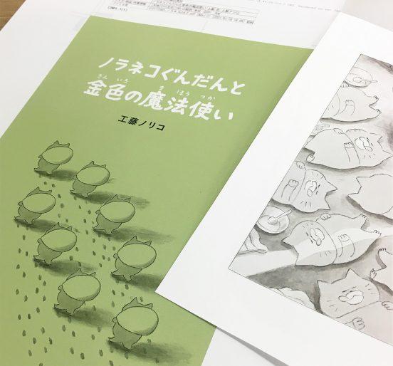 『ノラネコぐんだんと金色の魔法使い』3月4日(木)発売!