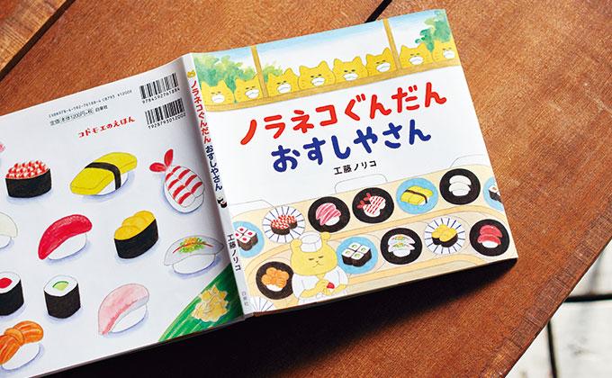 『ノラネコぐんだん おすしやさん』のお寿司がおいしそうなワケは?
