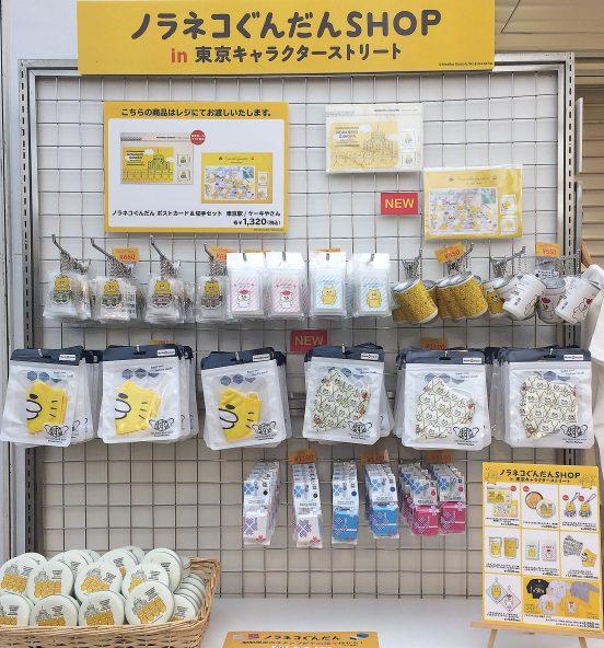 「ノラネコぐんだん SHOP in 東京キャラクターストリート」のグッズ一部通販について