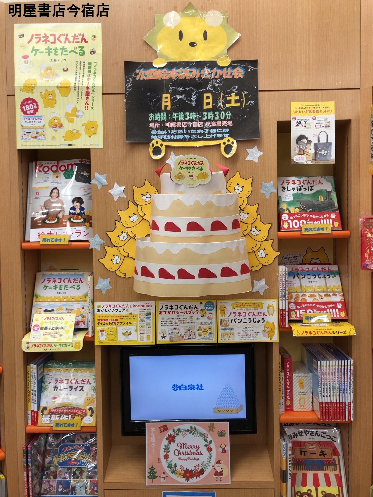 「ノラネコぐんだんおいしいフェア 」ディスプレイの優秀賞10店舗を紹介