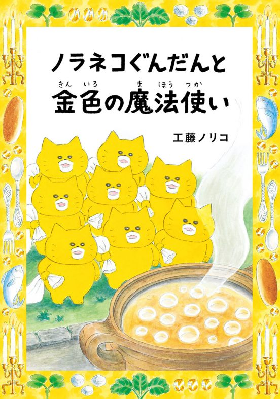 読み物シリーズ第2弾『ノラネコぐんだんと金色の魔法使い』3月4日発売!