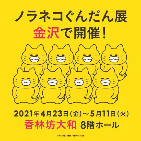 金沢で「工藤ノリコ 絵本作家20周年記念 ノラネコぐんだん展」開催!