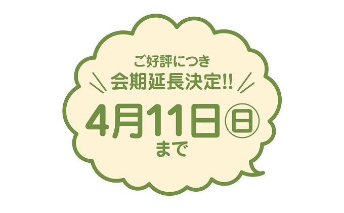 コラボカフェ「NORANEKO CHAYA」好評につき延長決定