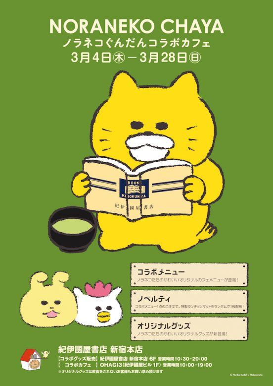 「ノラネコぐんだん」コラボカフェ NORANEKO CHAYA が3月4日より東京(新宿)で開催♪