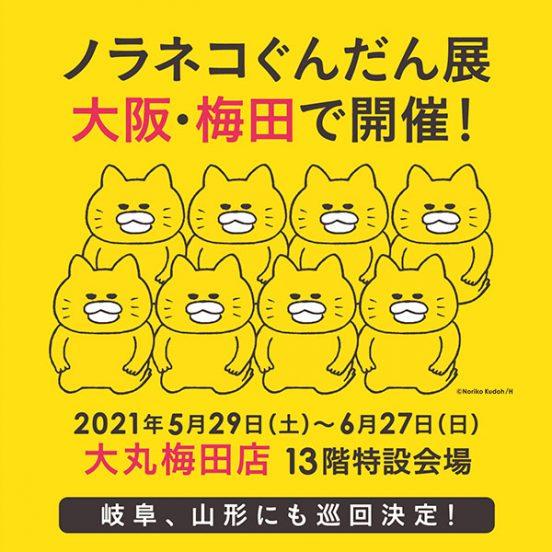 梅田で「工藤ノリコ 絵本作家20周年記念 ノラネコぐんだん展」開催!