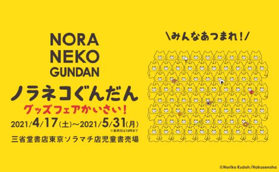 三省堂書店 東京ソラマチ店にて「ノラネコぐんだん」グッズフェア開催!