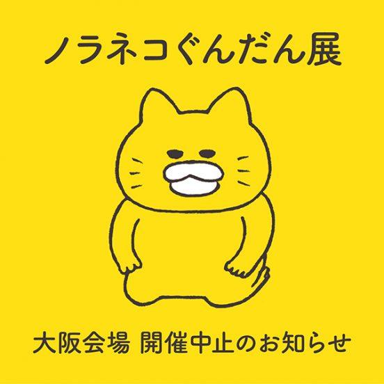 「ノラネコぐんだん展」大丸梅田会場 開催中止のお知らせ