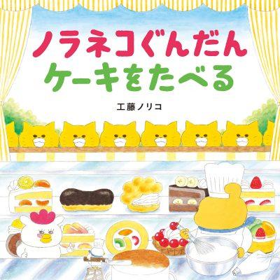 【✨サイン本 販売✨】『ノラネコぐんだん ケーキをたべる』