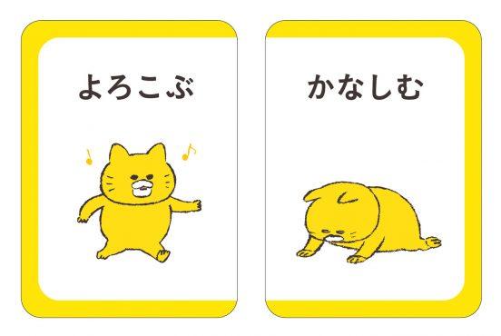 『ノラネコぐんだん はんたいことばカード』(11月5日発売)