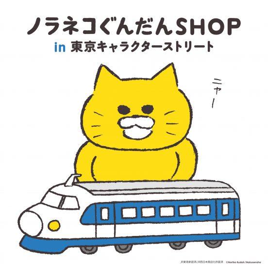 🎉速報🎉ノラネコぐんだんSHOP in 東京キャラクターストリート再OPEN決定✨