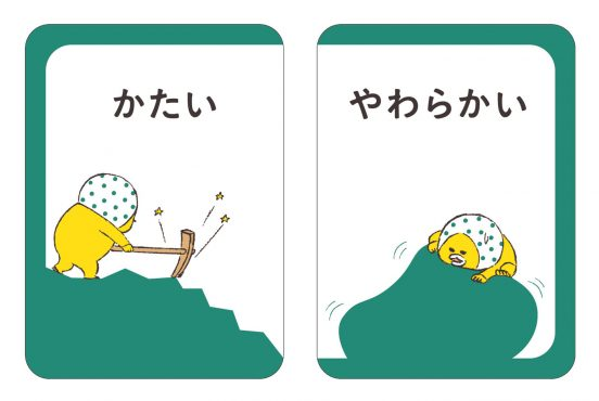 『ノラネコぐんだん はんたいことばカード』(11月5日発売)にあらたに加わるカード!